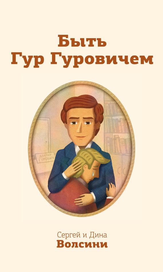 Сергей и Дина Волсини «Быть Гур Гуровичем»
