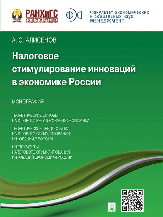 Обложка книги Налоговое стимулирование инноваций в экономике России. Монография