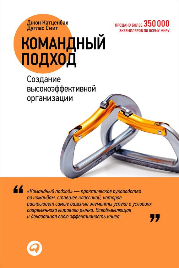 Обложка книги Командный подход. Создание высокоэффективной организации