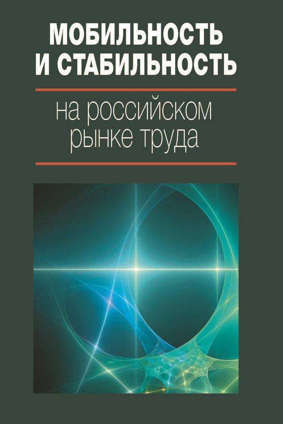 фото обложки издания Мобильность и стабильность на российском рынке труда