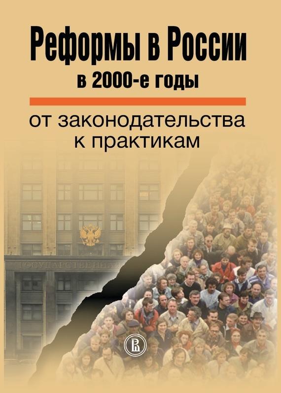 фото обложки издания Реформы в России в 2000-е годы. От законодательства к практикам