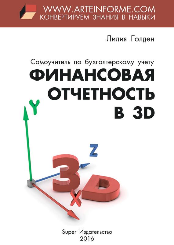 Обложка книги Финансовая отчетность в 3D