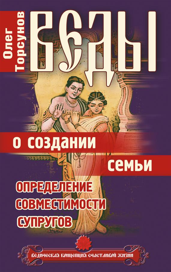 Олег Торсунов «Веды о создании семьи. Определение совместимости супругов»