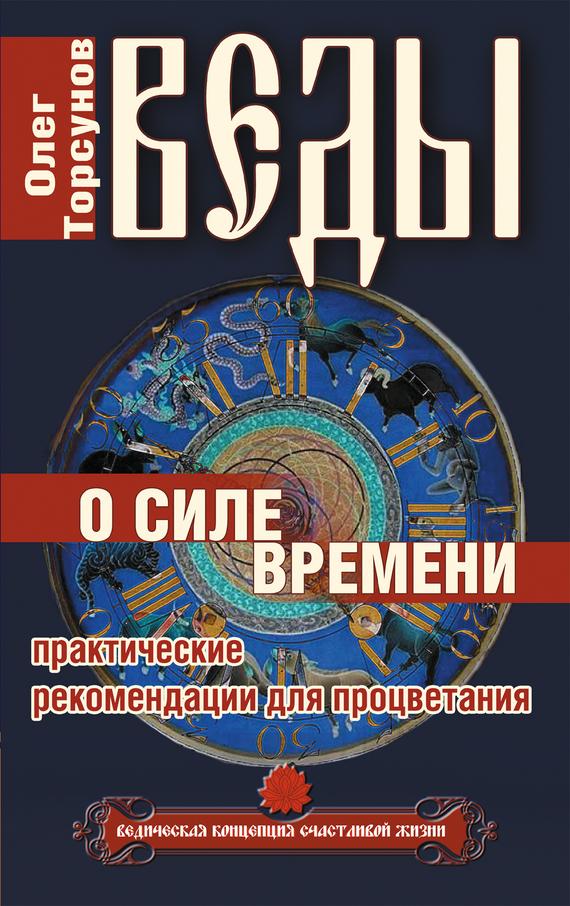 Олег Торсунов «Веды о силе времени. Практические рекомендации для процветания»