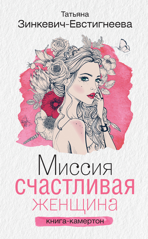 Татьяна Зинкевич-Евстигнеева «Миссия: Счастливая женщина. Книга-камертон»