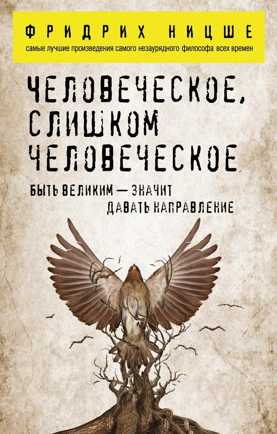 Фридрих Ницше «Человеческое, слишком человеческое»