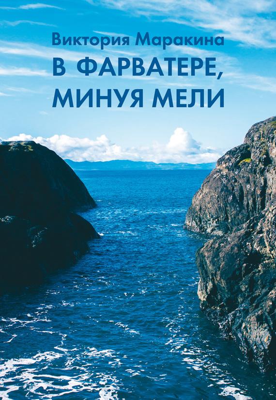 Обложка книги В фарватере, минуя мели