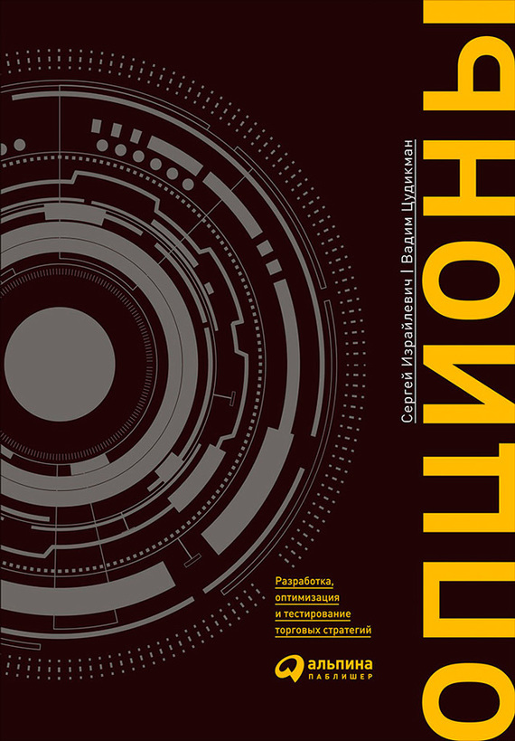 Обложка книги Опционы: Разработка, оптимизация и тестирование торговых стратегий
