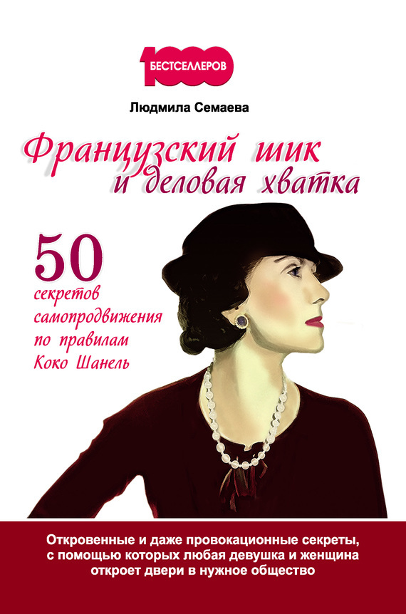 Обложка книги Французский шик и деловая хватка. 50 секретов самопродвижения по правилам Коко Шанель
