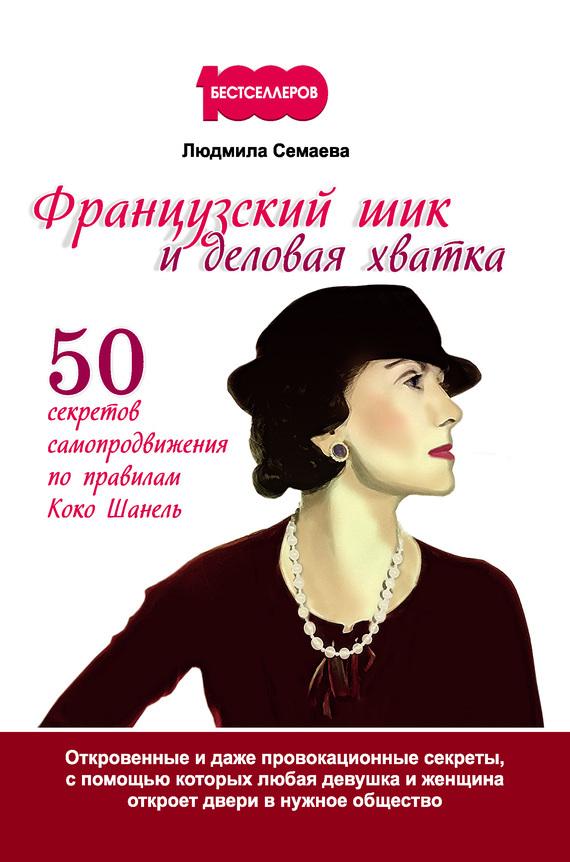 Обложка книги. Автор - Людмила Семаева
