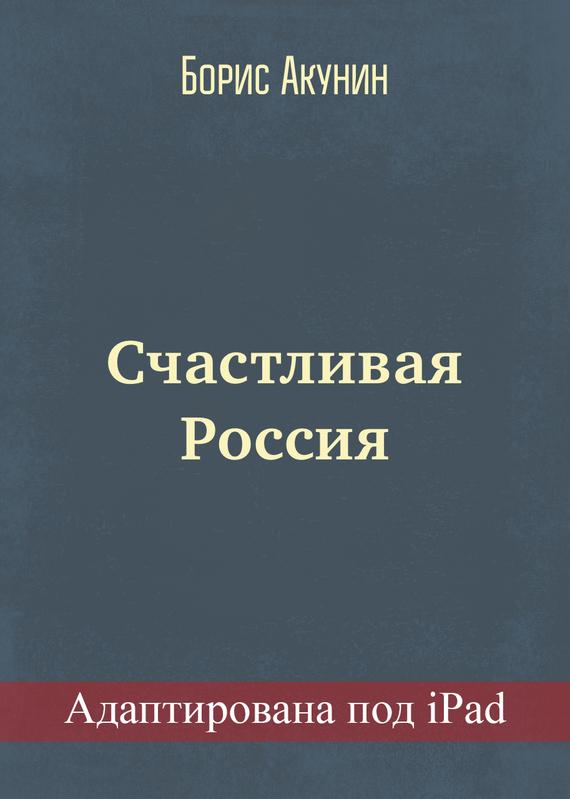 Борис Акунин «Счастливая Россия (адаптирована под iPad)»