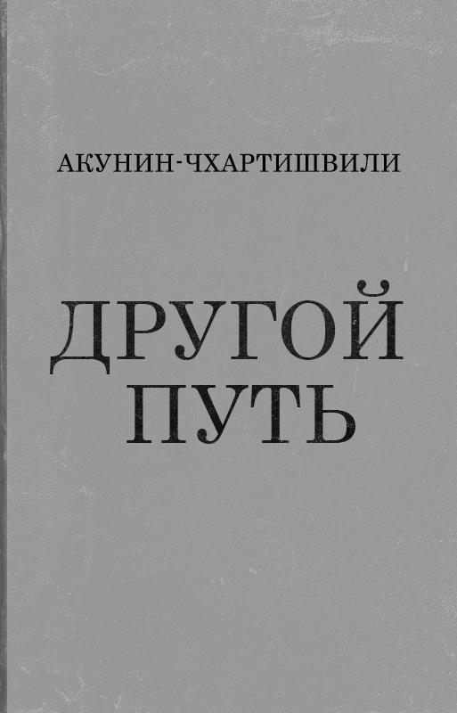 Борис Акунин, Григорий Чхартишвили «Другой Путь»