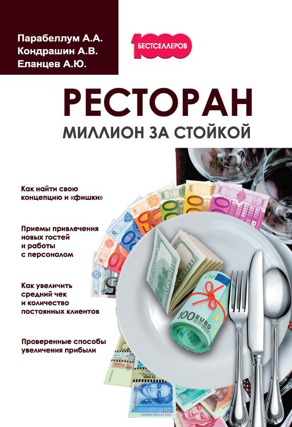 Обложка книги Ресторан. Миллион за стойкой