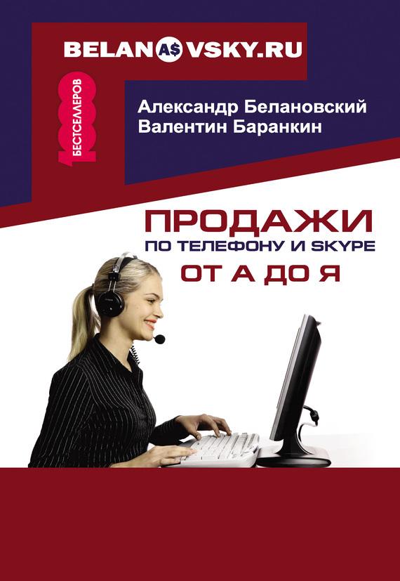 Обложка книги Продажи по телефону и Skype от А до Я