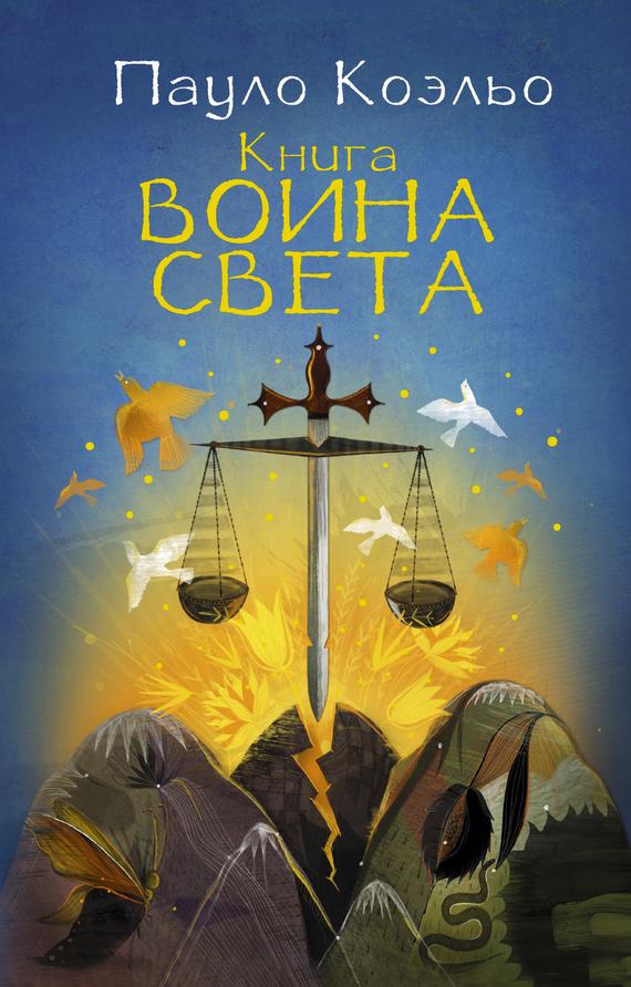 Пауло Коэльо «Книга воина света»