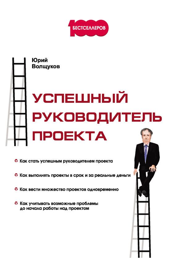 Обложка книги Успешный руководитель проекта