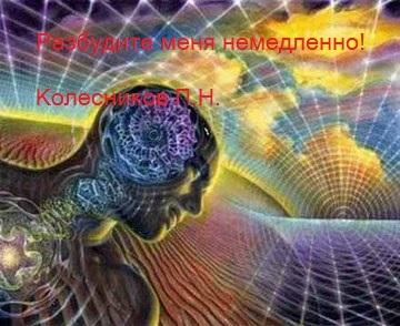 Пётр Колесников «Приговор»