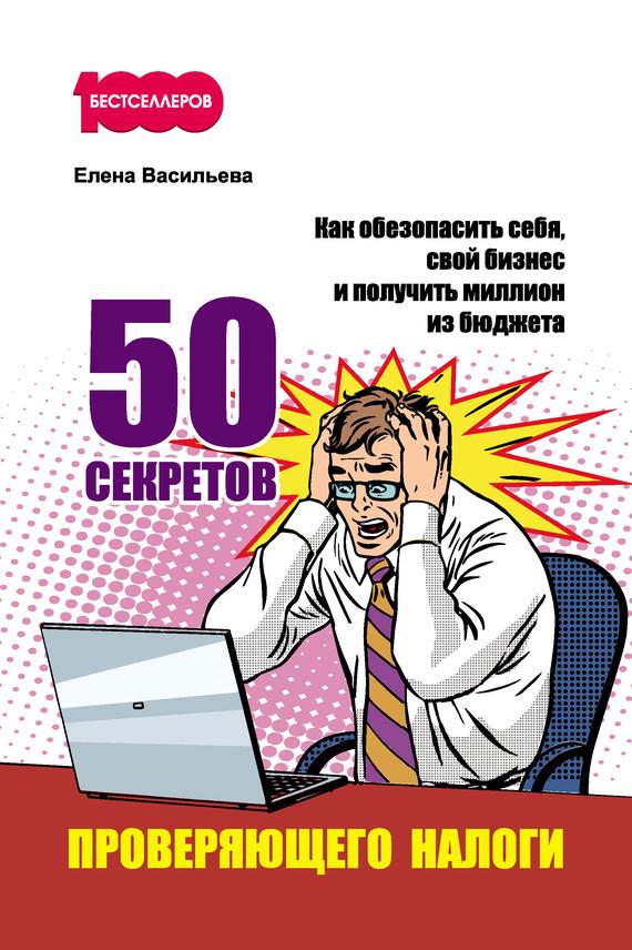 Обложка книги 50 секретов проверяющего налоги. Как обезопасить себя, свой бизнес и получить миллион из бюджета