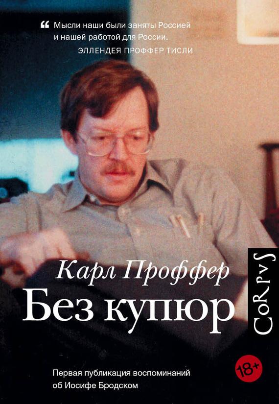 Без купюр - Карл Проффер читать онлайн или скачать бесплатно fb2 epub txt rtf