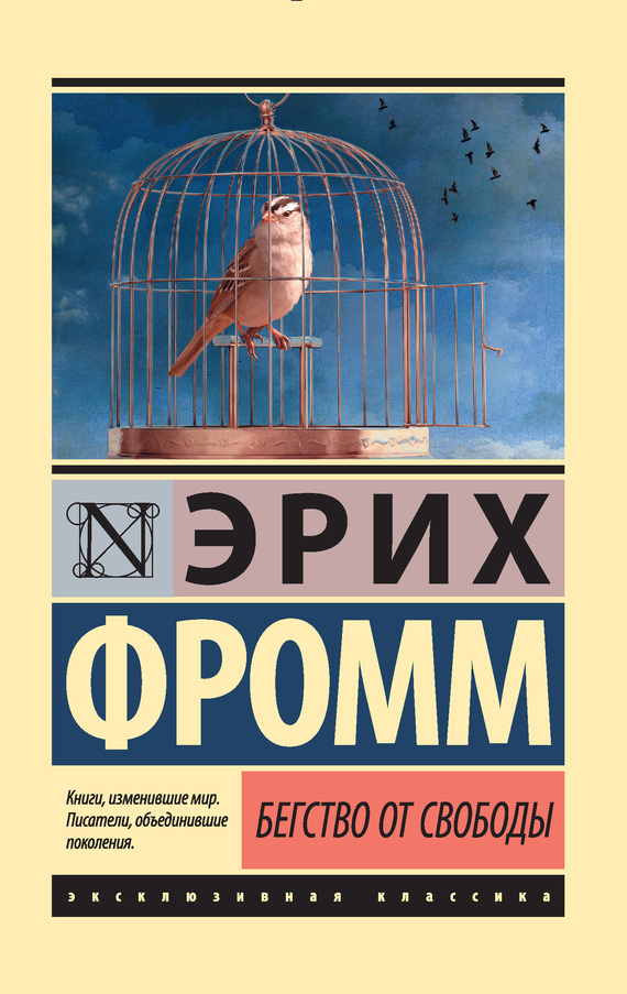 Эрих Фромм «Бегство от свободы»