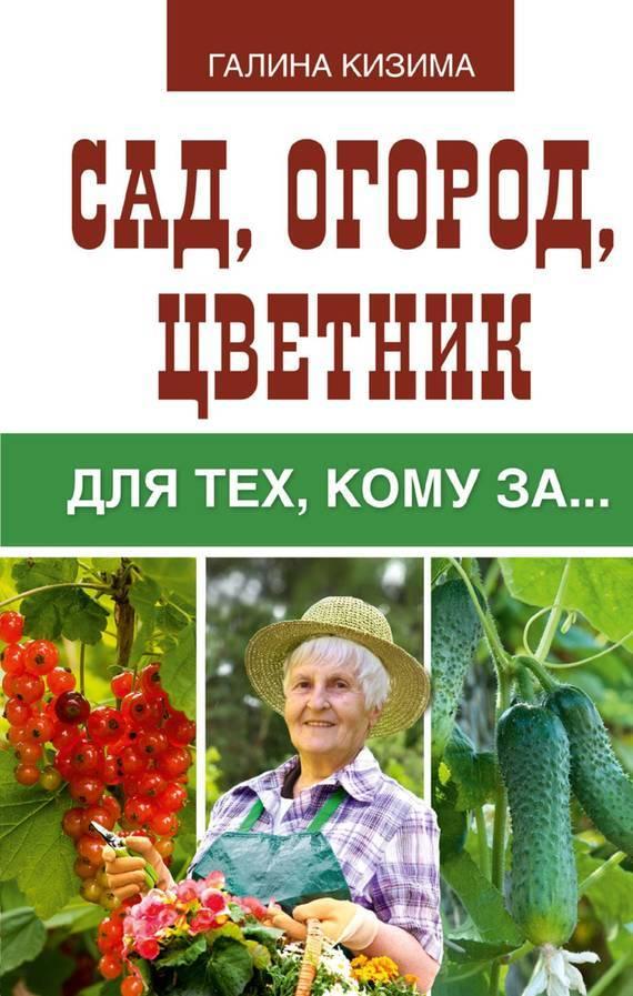 Иллюстрированная энциклопедия клумбы и бордюры
