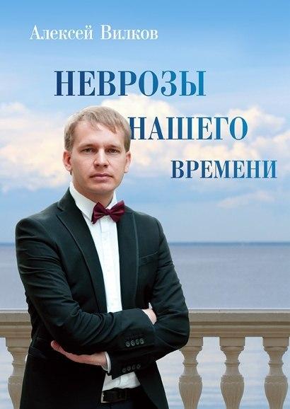 Алексей Вилков «Неврозы нашего времени»