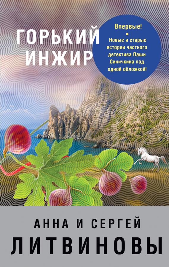 Горький инжир (сборник)