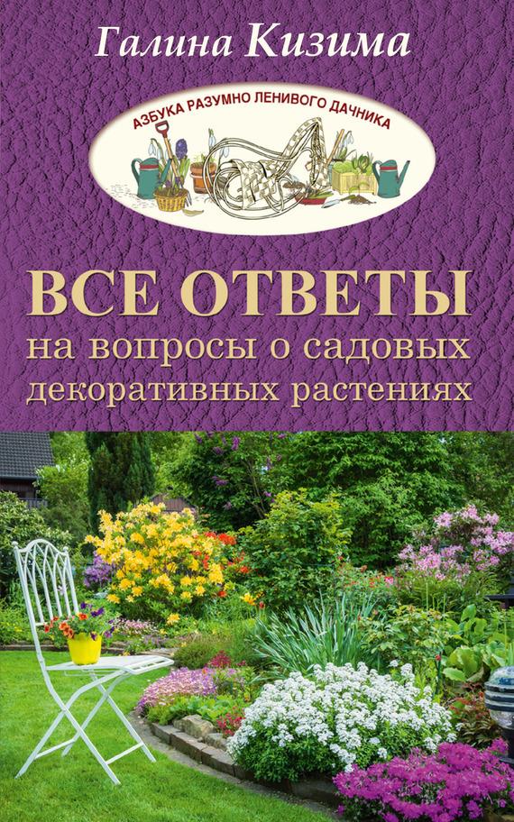 Все ответы на вопросы о садовых декоративных растениях