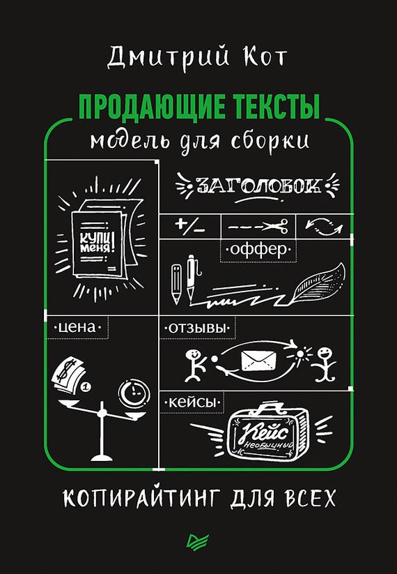Обложка книги Продающие тексты. Модель для сборки. Копирайтинг для всех