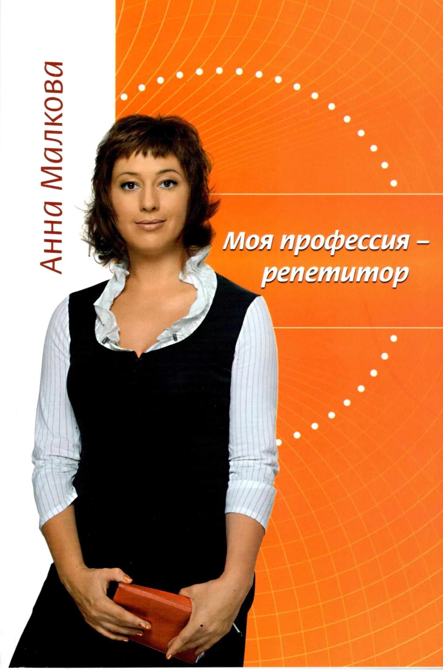 Моя профессия – репетитор - Анна Малкова читать онлайн или скачать бесплатно fb2 epub txt rtf