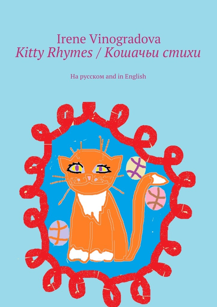 Kitty Rhymes / Кошачьи стихи. На русском and in English – Irene Vinogradova