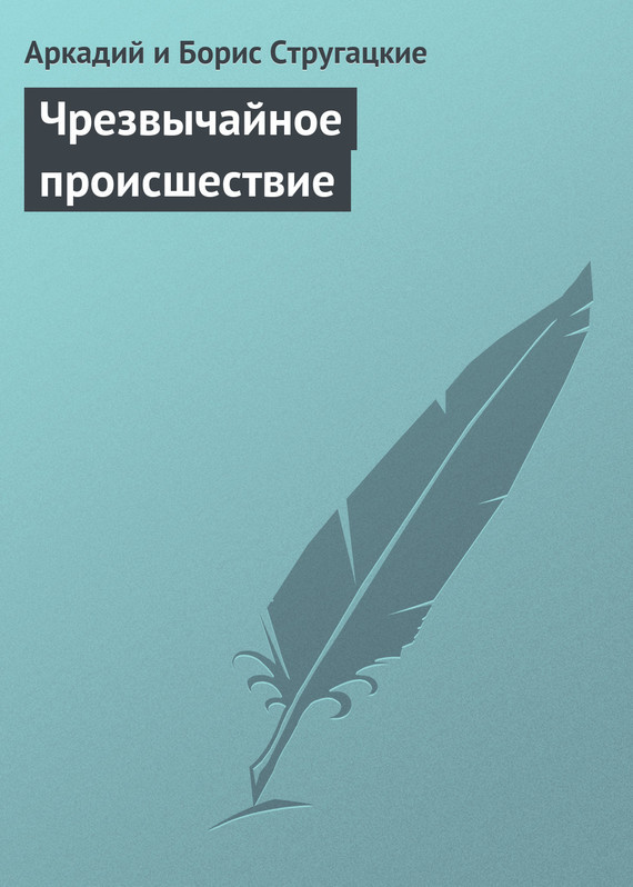 Аркадий и Борис Стругацкие «Чрезвычайное происшествие»
