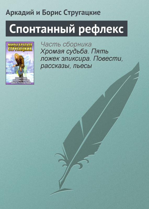 Аркадий и Борис Стругацкие «Спонтанный рефлекс»