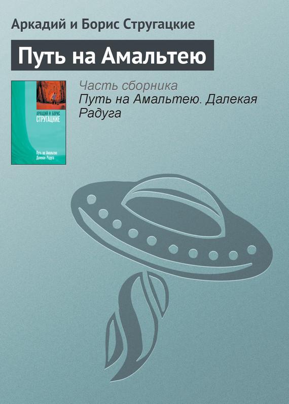 Аркадий и Борис Стругацкие «Путь на Амальтею»