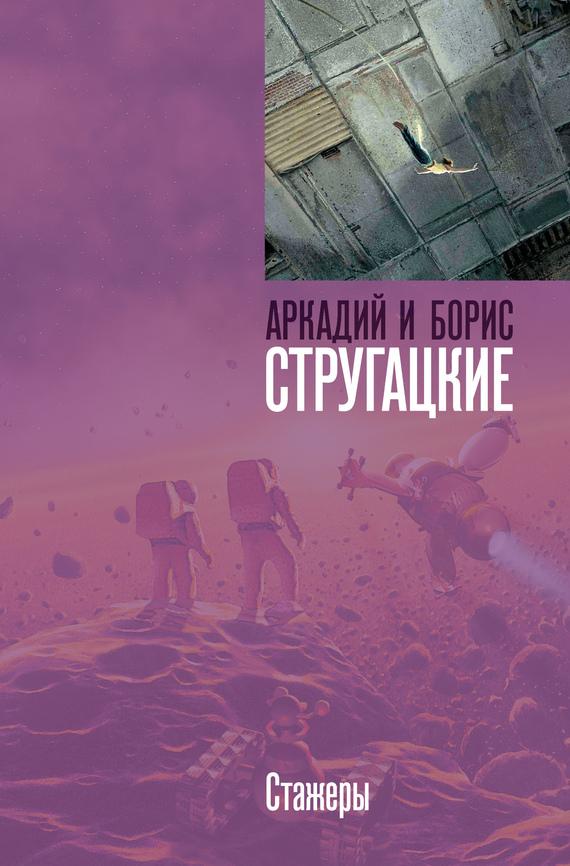 Аркадий и Борис Стругацкие «Стажеры»