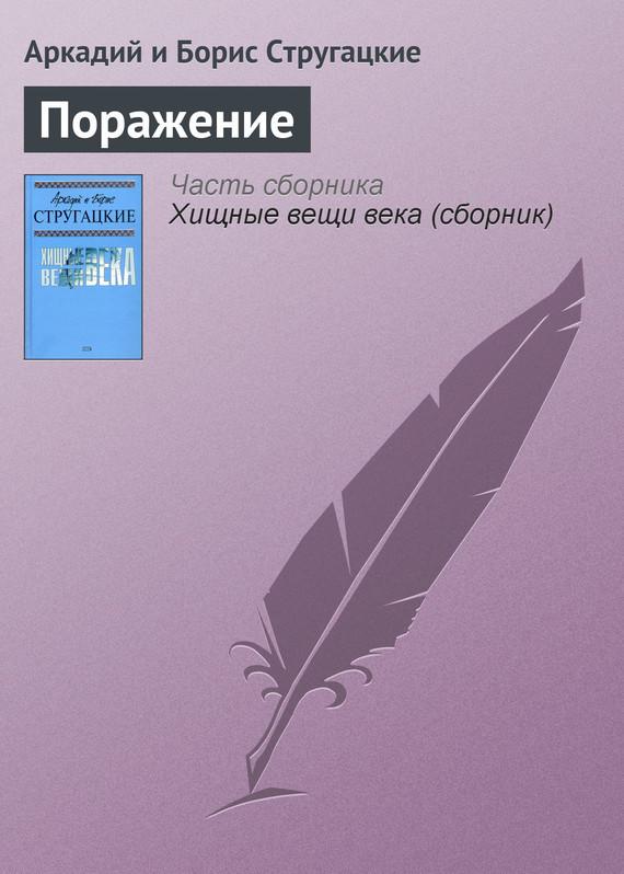 Аркадий и Борис Стругацкие «Поражение»