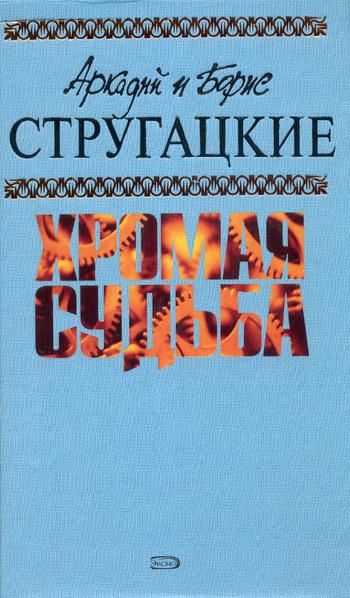 Аркадий и Борис Стругацкие «Туча»