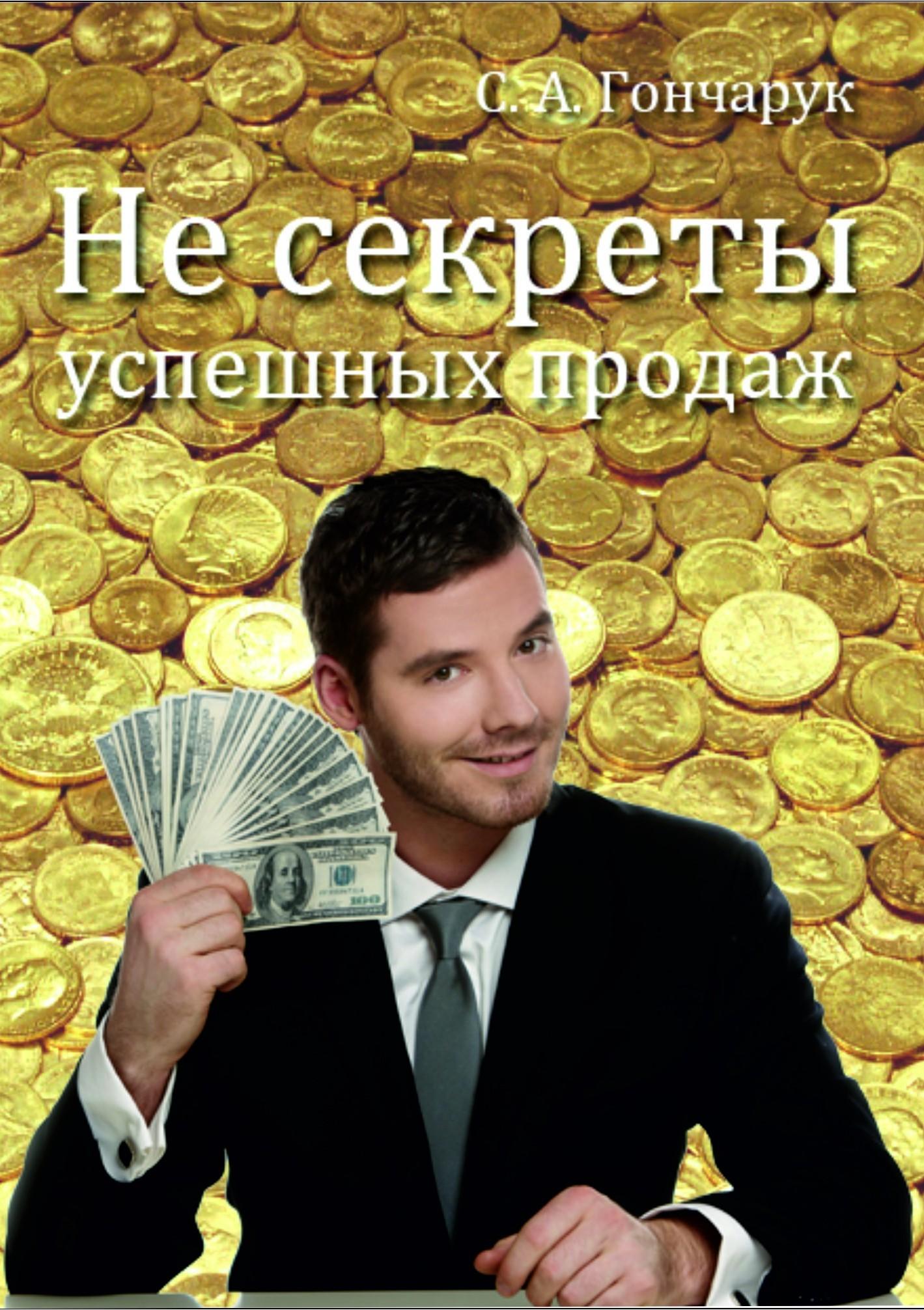 Обложка книги Не секреты успешных продаж