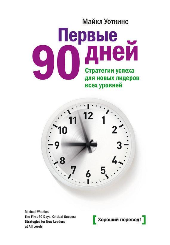 фото обложки издания Первые 90 дней. Стратегии успеха для новых лидеров всех уровней