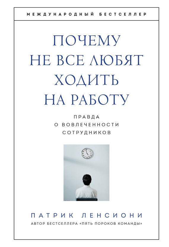 Обложка книги. Автор - Патрик Ленсиони
