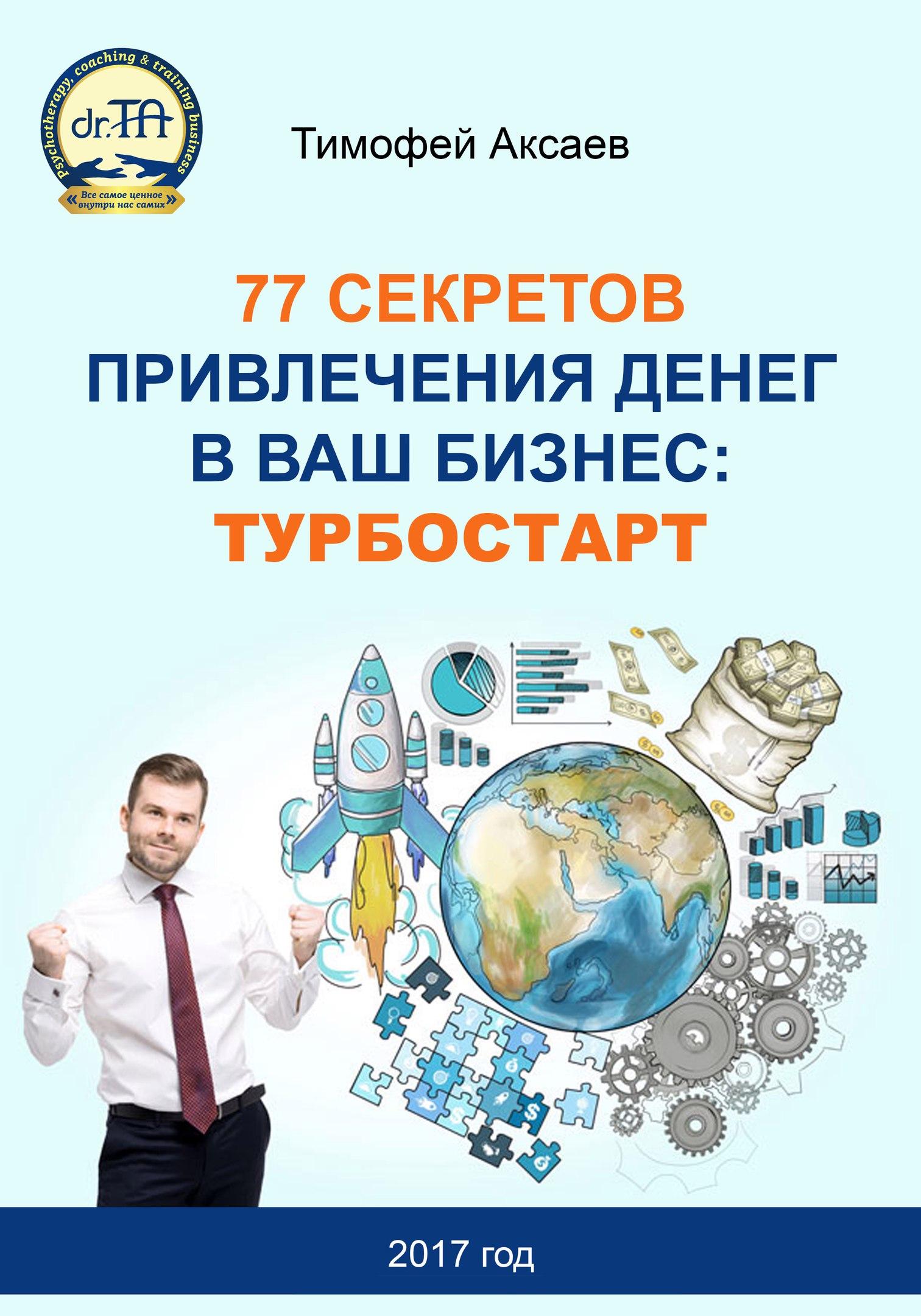Обложка книги 77 секретов привлечения денег в ваш бизнес. Турбостарт