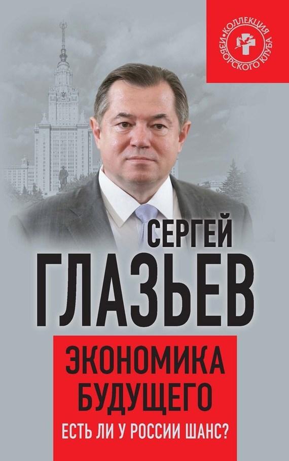 Обложка книги. Автор - Сергей Глазьев