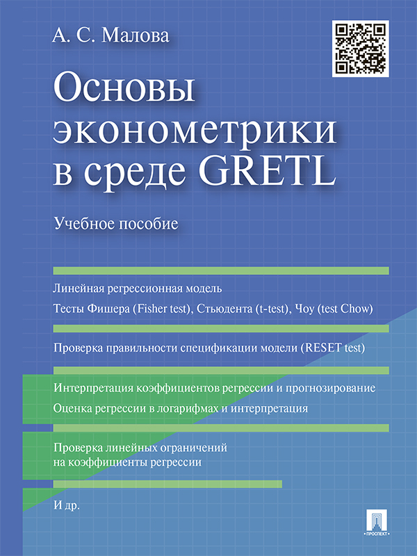Александра Малова «Основы эконометрики в среде GRETL. Учебное пособие»