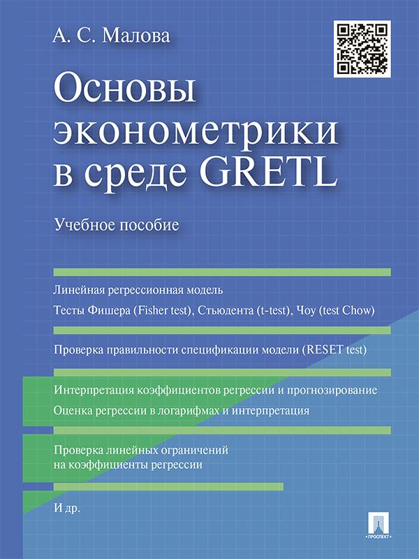 Обложка книги. Автор - Александра Малова