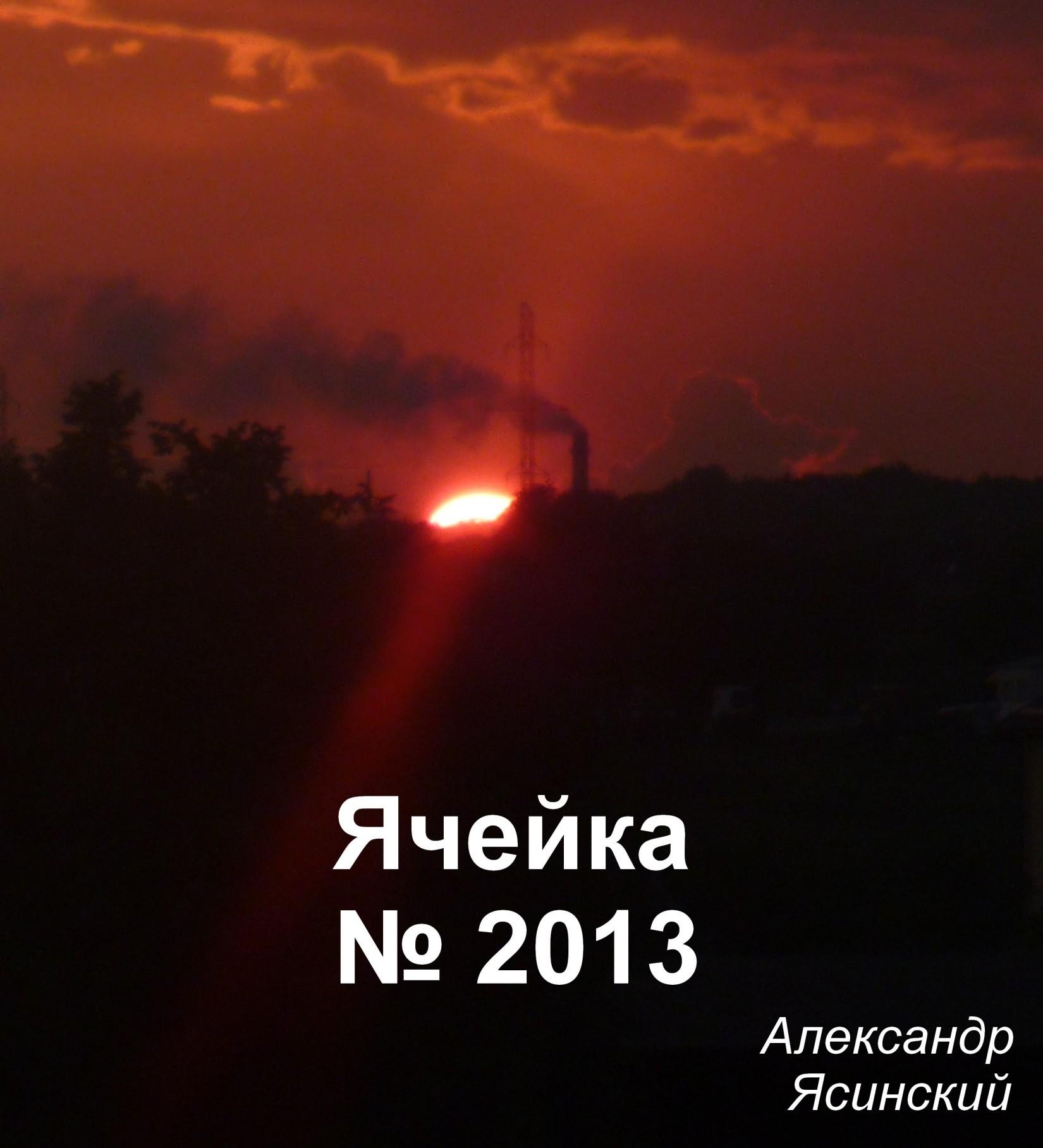 Александр Ясинский «Ячейка №2013»