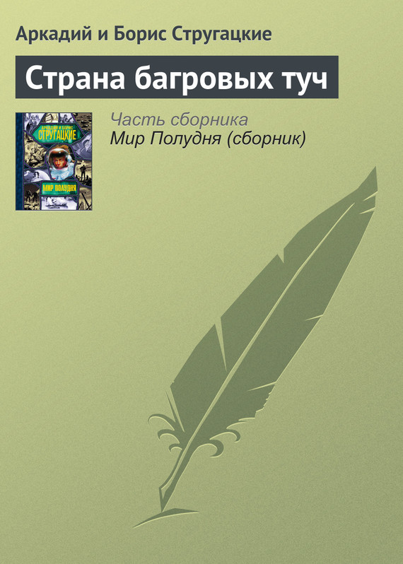 Аркадий и Борис Стругацкие «Страна багровых туч»