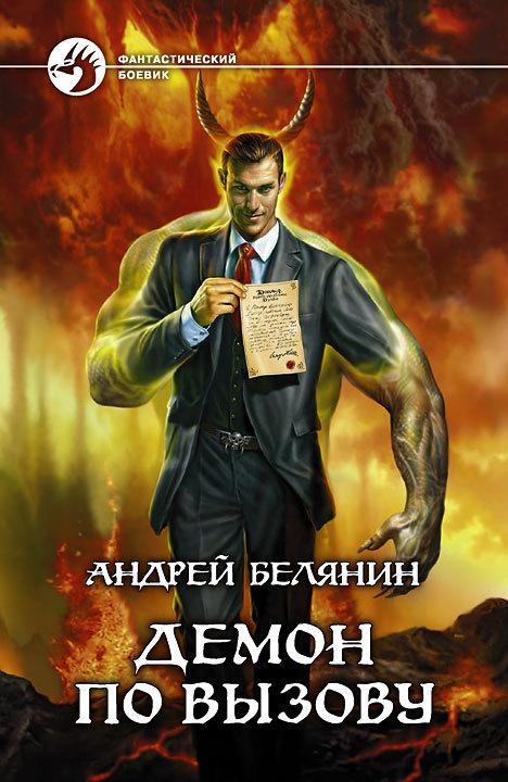 Андрей Белянин «Демон по вызову»
