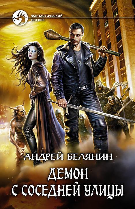 Андрей Белянин «Демон с соседней улицы»