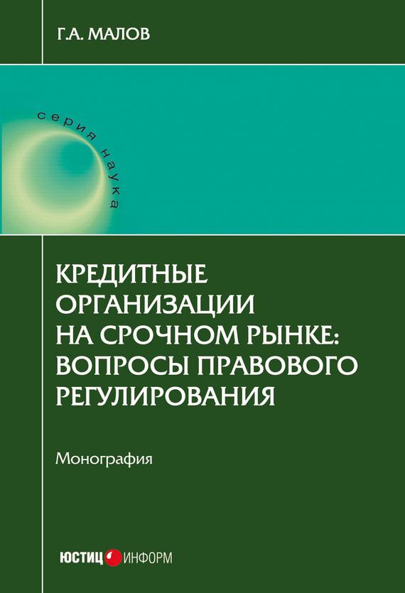 Обложка книги Кредитные организации на срочном рынке. Вопросы правового регулирования