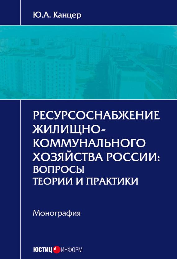 Обложка книги Ресурсоснабжение жилищно-коммунального хозяйства России. Вопросы теории и практики